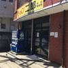 ラーメン二郎 中山駅前店 小ラーメン ギョッたまつけ麺