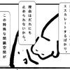 警察官をクビになった話の漫画版を読んで、現代日本社会の問題点について考えてみた話。