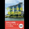 マレー半島縦断の旅 後編:ジョホールバル&シンガポール
