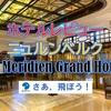 ホテルレビュー・ニュルンベルク・Le Meridien Grand Hotel