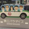 ユニコーン三パラ@名古屋初日!!