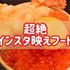 【堺筋本町】コスパ最強のお洒落な天ぷら『天ぷら屋Sun』