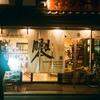 京都の昼と夜・ヤシカハーフ17