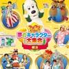 ポップコーンを食べながら!「ワンワンといっしょ!夢のキャラクター大集合」が映画館で生中継!(2019年2月23日(土))
