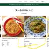 ZENBヌードル公式にダイエットレシピが掲載されました!