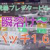 ディビジョン (division) 【パッチ1.6】オススメビルド「銃器振りプレデター」瞬溶け〜ビルド