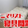 【持ち物】ミニマリストの寝具問題