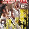 雑誌『月刊空手道1994年12月号』(福昌堂)