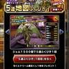 level.1266【ガチャ】ドリーム魔王くじ5連&S以上確定券!!