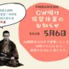 GW明け振替休業のお知らせ