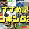 祝20記事達成!是非読んでほしいおすすめ記事ランキング20!!