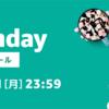 【12/8から】Amazonサイバーマンデーセール!おすすめ商品をピックアップ!