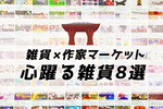 雑貨×作家マーケット 心躍る雑貨8選