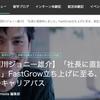 FastGrowの西川ジョニー雄介のインタビューがco-mediaに掲載されました。