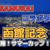 競馬SAMURAI コラボ予想!函館記念の巻