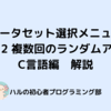 【paizaラーニング】【データセット選択メニュー】STEP: 2 複数回のランダムアクセス C言語編【解説】【初級】【入門】
