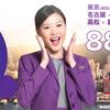 香港エクスプレス、春秋航空日本で格安セール開催中!片道880円~