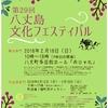 『canva』で誰でも簡単!第29回八丈島文化フェスティバルのポスターを作らせていただきました!