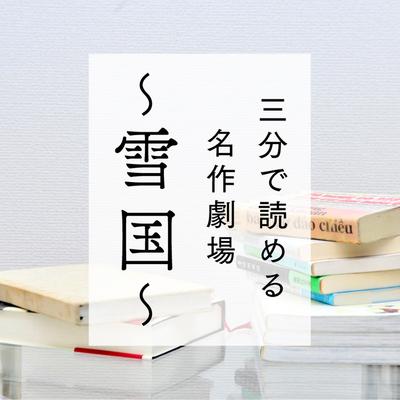ノーベル文学賞作家・川端康成の『雪国』が描き出すものとは?【三分で読める名作劇場 #2】