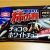 柿チョコ!!亀田×明治の柿チョコを食べました♪