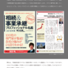 日経ムック『相続&事業承継プロフェッショナル名鑑 2018年版』にブロードブレインズの記事が掲載されました。