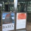 ブリューゲル 「バベルの塔」展へ行ったのです