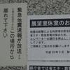 けいおん!! 聖地巡礼 海じゃないよ、新宿に行くんだよ