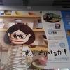 東京よりみちか Vol.44 T02東西線落合Ochiai