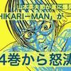 山本英夫節が遂に爆発!ブチ切れいじめられっこの「HIKARI-MAN」が4巻で怒涛に面白くなってきたぞ!