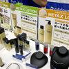ファイテン メタックスローションがパッケージ変更。新製品クリスタルタッチも紹介