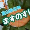金沢だけどあえての「鱒寿司」を選択!お土産には富山の郷土料理「ますのすし。」