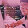 小中高生向け プログラミングスクール「p.school」のご紹介!