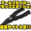 【RYUGI】釣り時に1本持っていると様々な場面で便利なアイテム「アールプライヤーブラックエディション」通販サイト入荷!