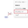 【SimpleMind】Pro(有料版)導入と、Android→Windows移行して分かったこと【マインドマップ】