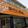 はなまるうどん広島五日市店(佐伯区吉見園)ダブルたまごの濃厚カルボナーラかま玉