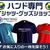 ハンドボール部必見!ハンド専門Tシャツ・グッズショップ「PROTEGGI」がおすすめです!