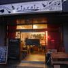 【人狼会遠征で名古屋に来られる皆様へ】大須クラシックのご案内