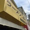【17麺目】汁なし豚入りラーメン ラーメン二郎 湘南藤沢店