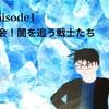 ロストレコード親友編 第1話