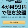 【終了】AmazonMusicUnlimited 4ヶ月99円キャンペーン開催中 プライム会員限定