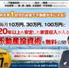 細矢益通氏さんの「NEO不動産投資」は中古車一台分の資金で始められる?