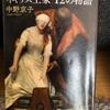 『名画で読み解くイギリス王家12の物語』中野京子