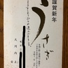 JP1BJR(ex  J1FP  J2JJ)大河内先生からの年賀状