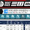 ボートレース三国(みくに)10#