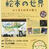 大阪■12/8■家族で楽しむ絵本の世界