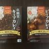 サラヤの低糖質レトルトカレー2種類食べ比べ!
