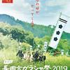 【11/2〜11/10、長岡京市】「第28回長岡京ガラシャ祭」開催