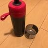 【節約生活】ブリタの浄水ボトル水筒の水がおいしくて、節約にもなる話