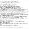 【ゲーム企画】3DS向け企画書:ハッピーバンク:マルチ商法