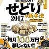 ドンキホーテが熱い!-『amazonせどりの新手法 2017 (稼ぐ手段)』